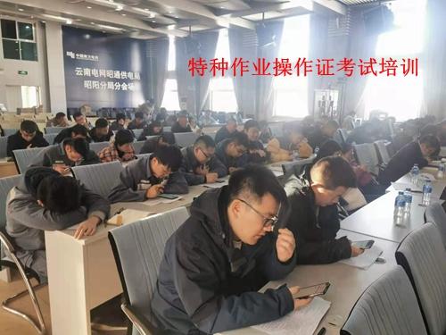 2020年11月科普学校送教昭通市昭阳区供电局特种18新利app苹果版操作证考试培训