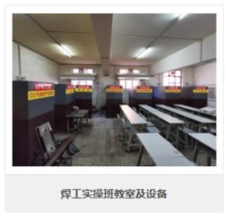 昆明焊工培训(科普学校焊工18新利app苹果版操作证考试)培训教室及设备