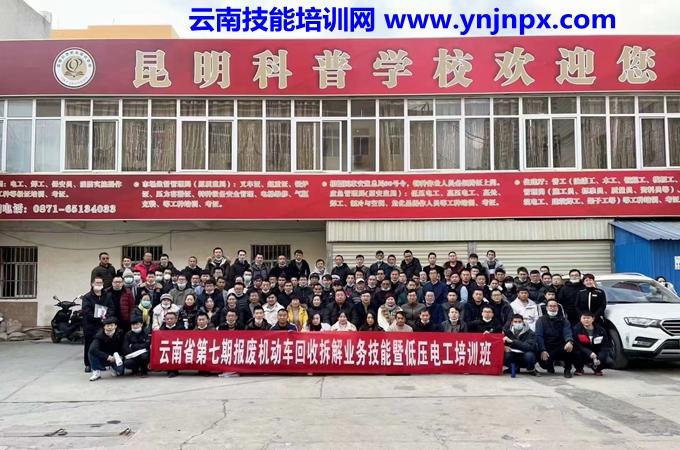 2021年1月份云南省第七期报废机动车回收拆解业务技能-低压电工培训班