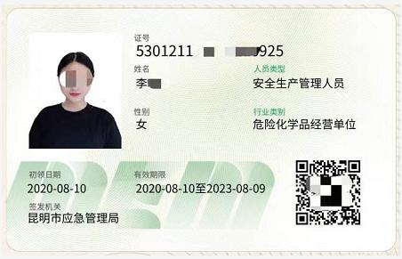 危险化学品经营单位主要负责人-最新版证书样本