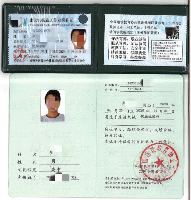 挖掘机操作证-证书样本
