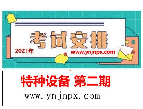 云南省特种设备安全检测研究院2021年二季度特种设备18新利app苹果版人员考试计划