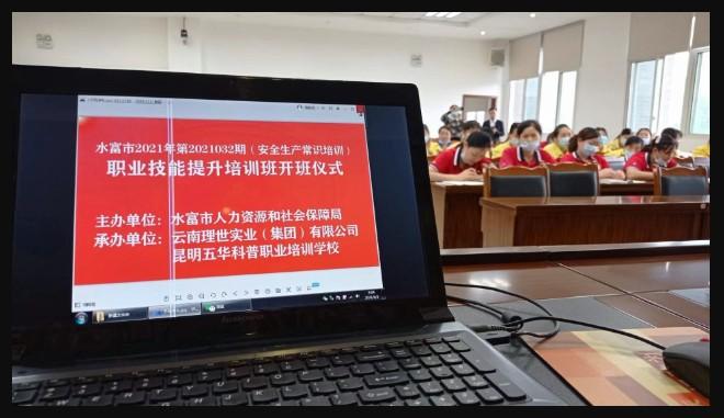 5月科普学校安全生产常识培训送教云南理世实业-学员风采