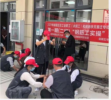 2021年7月送教昭通市昭阳区总工会钢筋工培训班