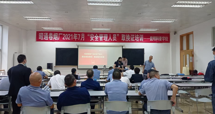 2021年7月科普学校安全管理人员取换证培训送教昭通卷烟厂