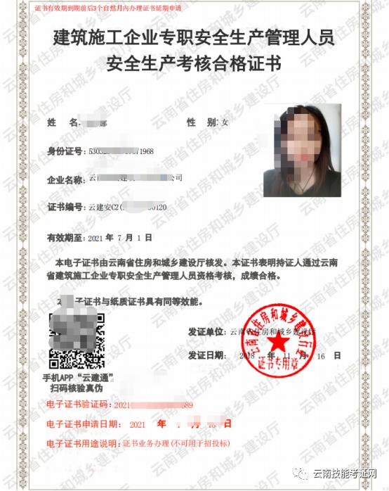 住建厅专职安全员C证-证书样本(最新电子证)