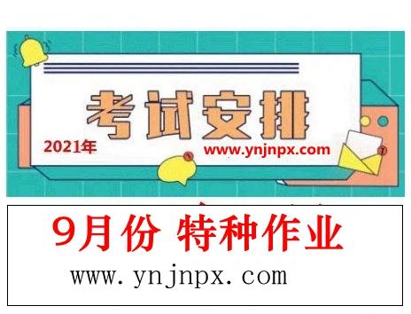 云南省2021年9月份应急管理局/特种18新利app苹果版操作证考试培训报名简章