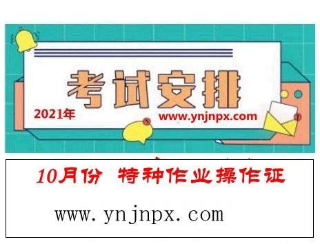 2021年10月份云南省特种18新利app苹果版操作证考试培训计划及报名流程