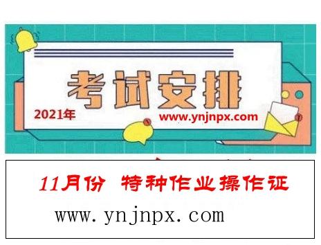 云南省2021年11月份应急管理局/特种18新利app苹果版人员证考试培训安排通知
