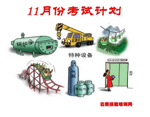 云南省2021年11月份市场监督管理局/特种设备18新利app苹果版人员考试培训通知